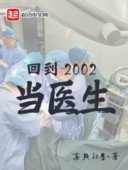 回到2002当医生